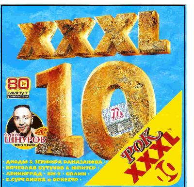 xxxl-rok-sbornik